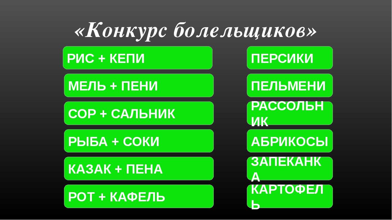 РИС + КЕПИ «Конкурс болельщиков» МЕЛЬ + ПЕНИ СОР + САЛЬНИК РЫБА + СОКИ КАЗАК...