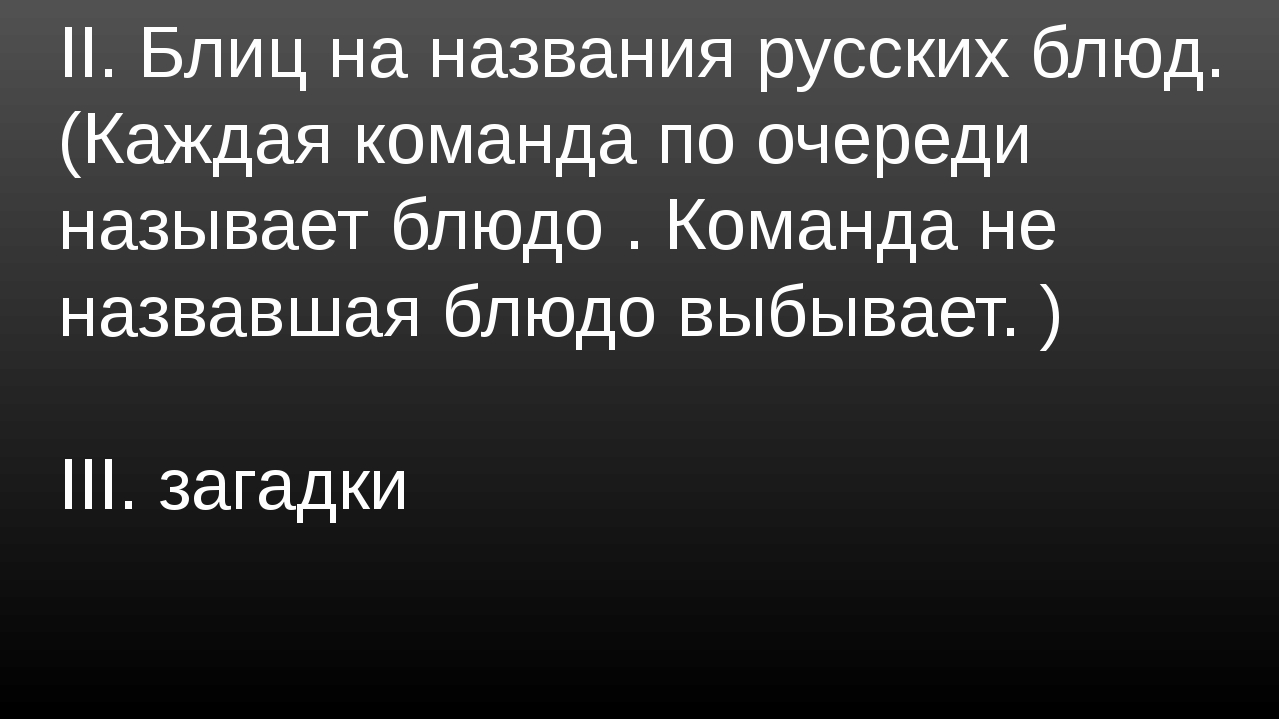 II. Блиц на названия русских блюд. (Каждая команда по очереди называет блюдо...