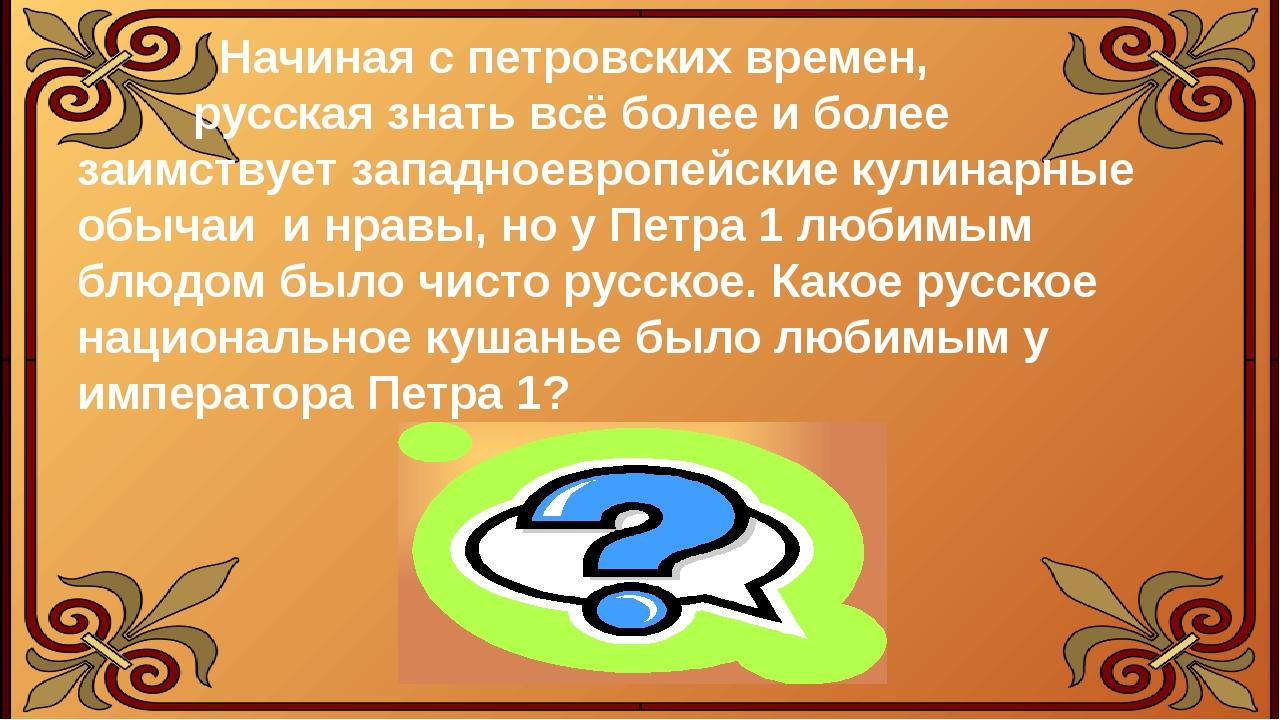 …жанры… Начиная с петровских времен, русская знать всё более и более заимству...