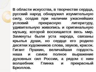 В области искусства, в творчестве сердца, русский народ обнаружил изумительну