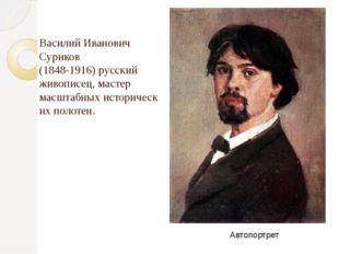 Василий Иванович Суриков (1848-1916) русский живописец, мастер масштабныхист