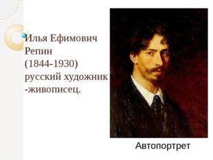 Илья Ефимович Репин (1844-1930) русскийхудожник-живописец. Автопортрет
