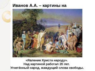 Иванов А.А. – картины на библейские темы. «Явление Христа народу». Над картин
