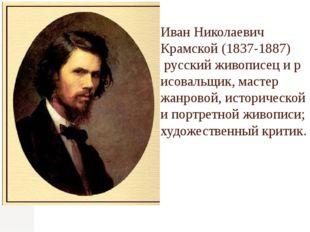 Иван Николаевич Крамской (1837-1887) русскийживописецирисовальщик, мастер