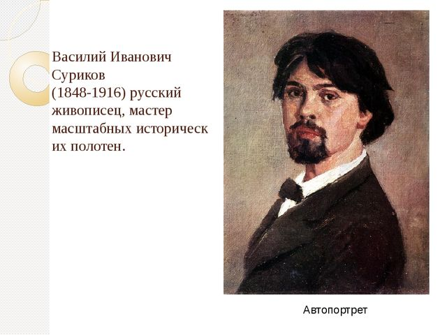 Василий Иванович Суриков (1848-1916) русский живописец, мастер масштабныхист...