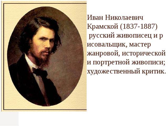 Иван Николаевич Крамской (1837-1887) русскийживописецирисовальщик, мастер...