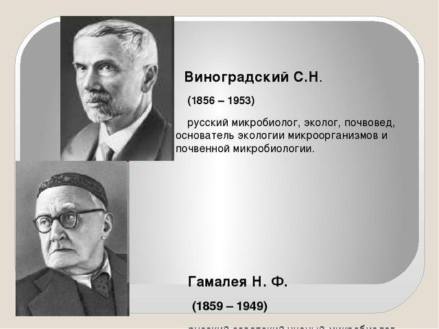 Виноградский С.Н. (1856 – 1953) русский микробиолог, эколог, почвовед, основ...