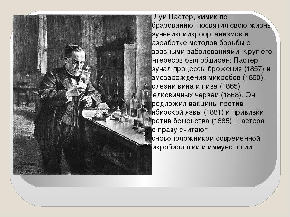 Луи Пастер, химик по образованию, посвятил свою жизнь изучению микроорганизм...