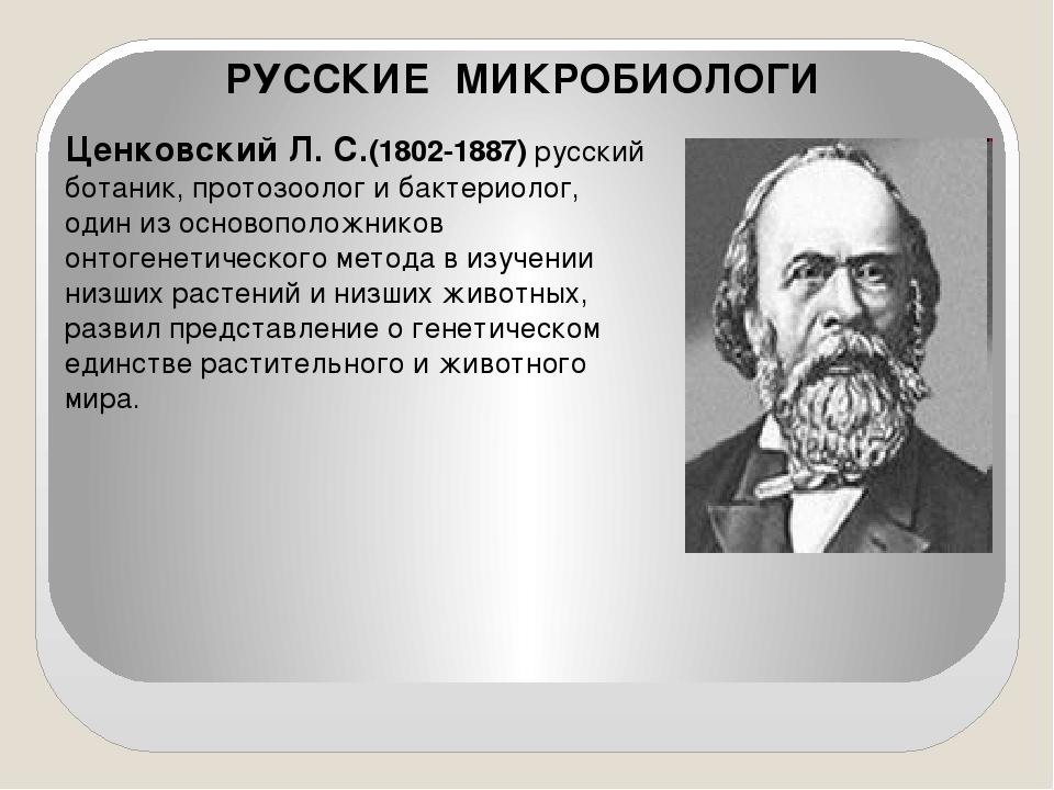 Ценковский Л.С.(1802-1887) русский ботаник, протозоолог и бактериолог, один...