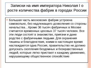 Записки на имя императора Николая I о росте количества фабрик в городах Росси