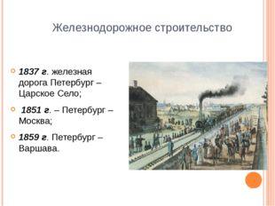 Железнодорожное строительство 1837 г. железная дорога Петербург – Царское Сел