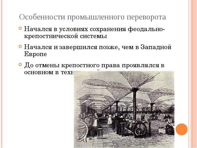 Особенности промышленного переворота Начался в условиях сохранения феодально-...