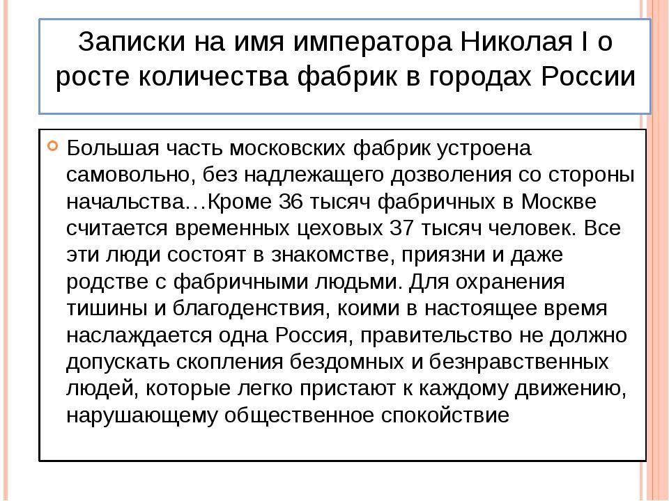 Записки на имя императора Николая I о росте количества фабрик в городах Росси...