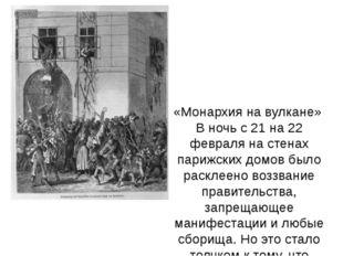 «Монархия на вулкане» В ночь с 21 на 22 февраля на стенах парижских домов б