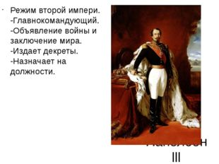 Наполеон lll Режим второй импери. -Главнокомандующий. -Объявление войны и зак