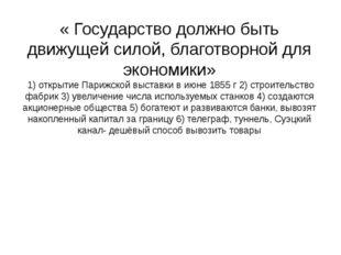 « Государство должно быть движущей силой, благотворной для экономики» 1) отк