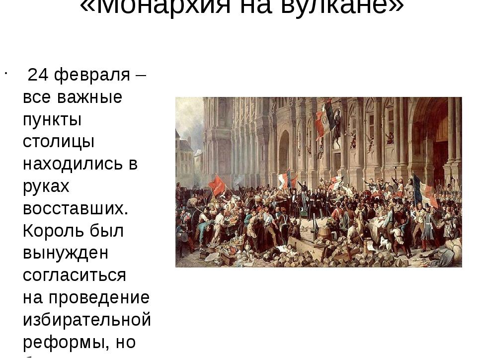 «Монархия на вулкане» 24 февраля – все важные пункты столицы находились в р...