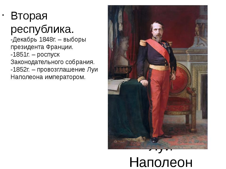 Луи Наполеон Бонапарт Вторая республика. -Декабрь 1848г. – выборы президента...