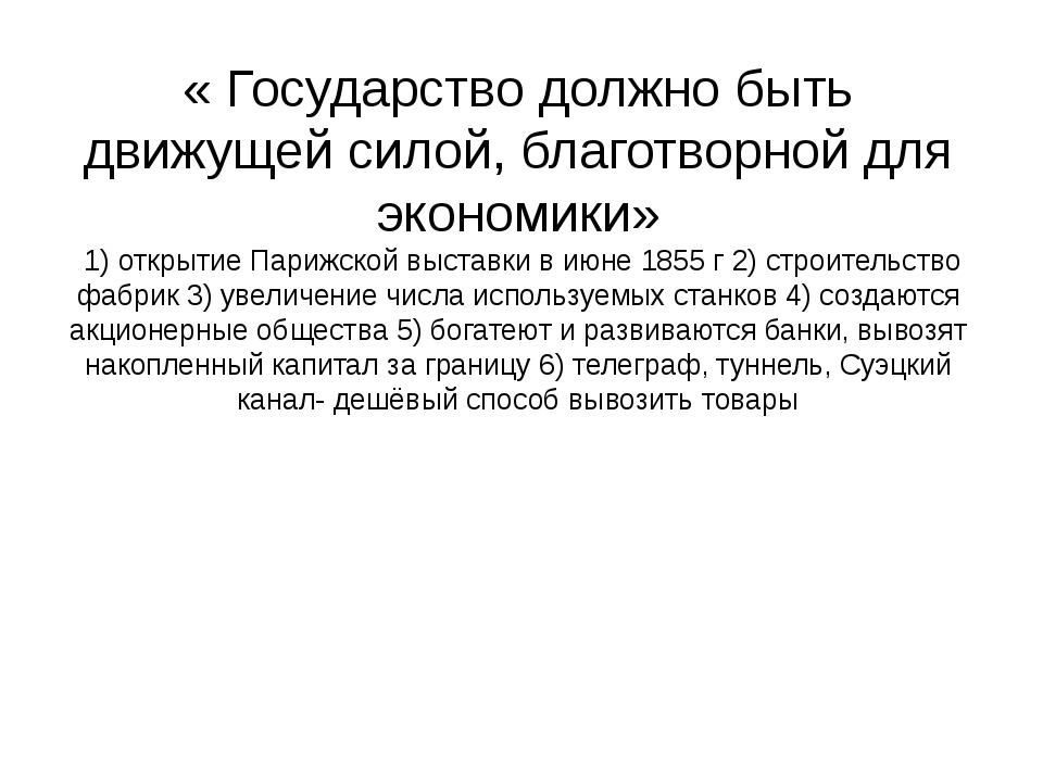 « Государство должно быть движущей силой, благотворной для экономики» 1) отк...