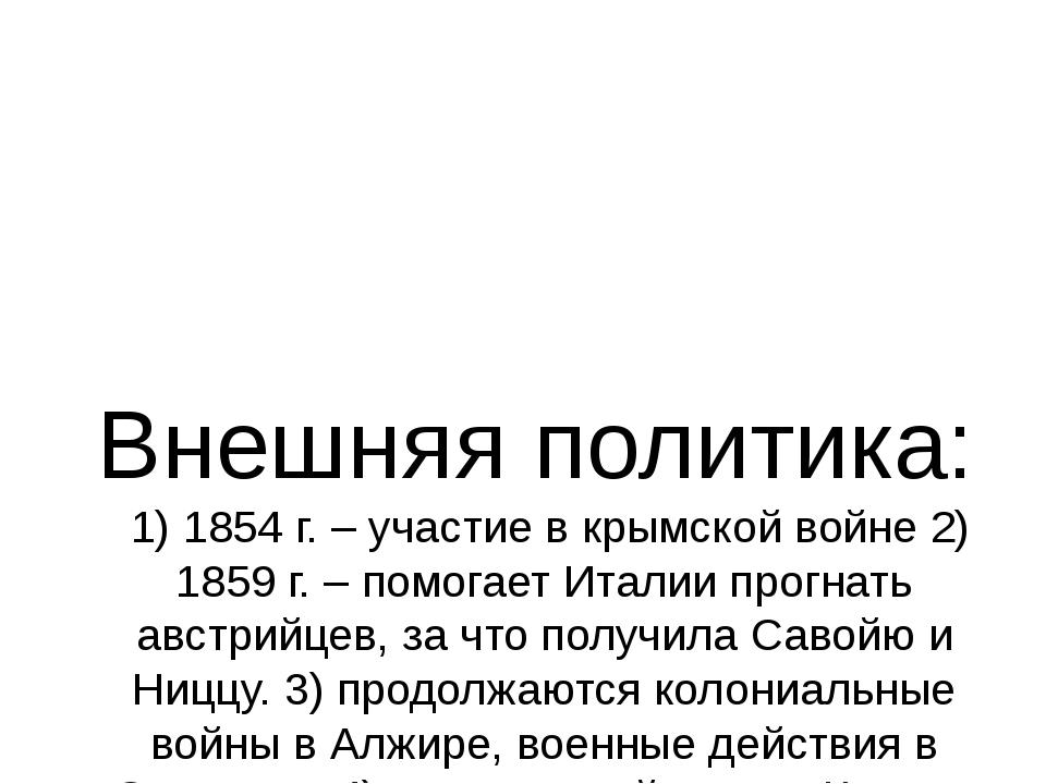 Внешняя политика: 1) 1854 г. – участие в крымской войне 2) 1859 г. – помога...