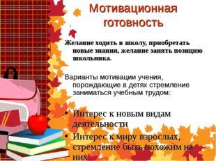 Мотивационная готовность Желание ходить в школу, приобретать новые знания, же