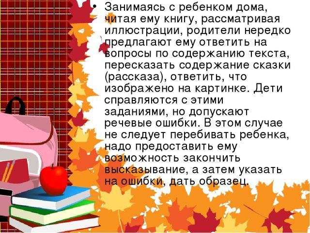 Занимаясь с ребенком дома, читая ему книгу, рассматривая иллюстрации, родител...
