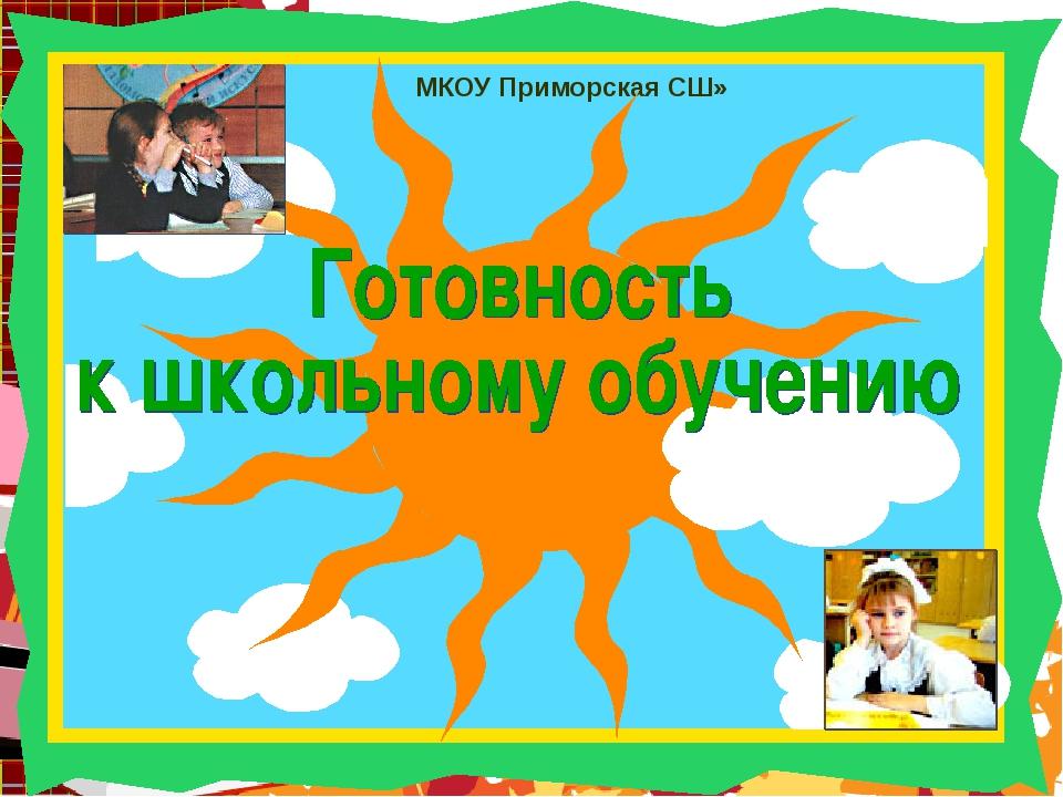 МКОУ Приморская СШ»