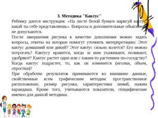 """3. Методика """"Кактус"""" Ребенку дается инструкция: «На листе белой бумаги нарису"""