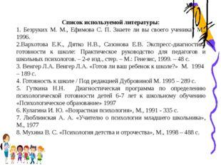 Список используемой литературы: 1. Безруких М. М., Ефимова С. П. Знаете ли вы