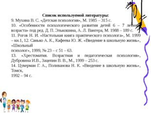 Список используемой литературы: 9. Мухина В. С. «Детская психология», М. 1985