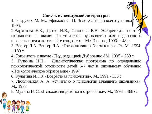 Список используемой литературы: 1. Безруких М. М., Ефимова С. П. Знаете ли вы...