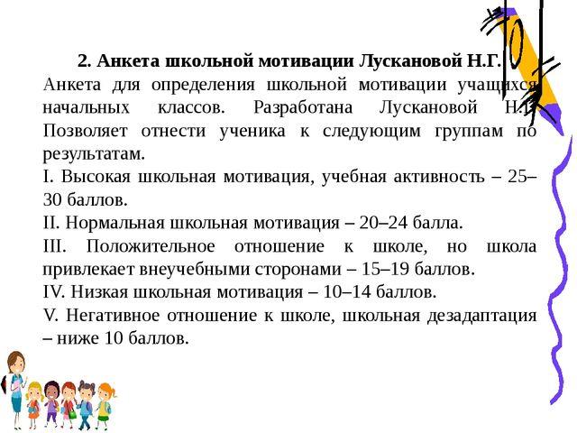 2. Анкета школьной мотивации Лускановой Н.Г. Анкета для определения школьной...
