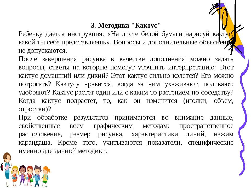 """3. Методика """"Кактус"""" Ребенку дается инструкция: «На листе белой бумаги нарису..."""