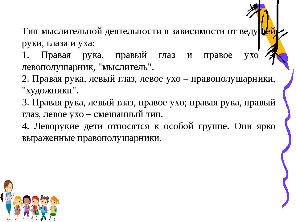 Тип мыслительной деятельности в зависимости от ведущей руки, глаза и уха: 1....