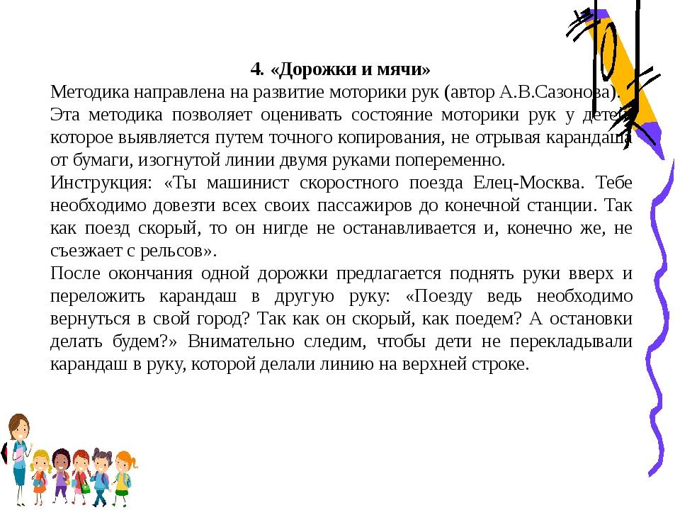 4. «Дорожки и мячи» Методика направлена на развитие моторики рук (автор А.В.С...