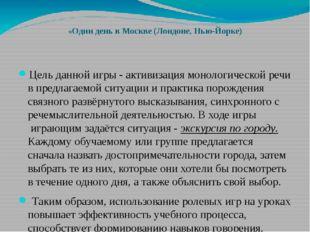 «Один день в Москве (Лондоне, Нью-Йорке) Цель данной игры - активизация монол