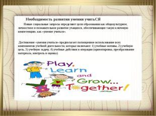 Необходимость развития умения учитьСЯ Новые социальные запросы определяют