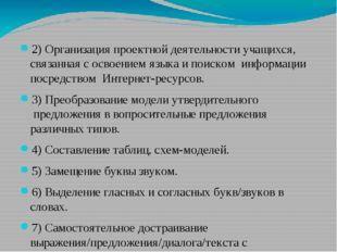 2)Организация проектной деятельности учащихся, связанная с освоением языка