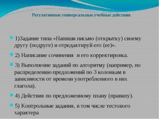 Регулятивные универсальные учебные действия. 1)Задание типа «Напиши письмо (о