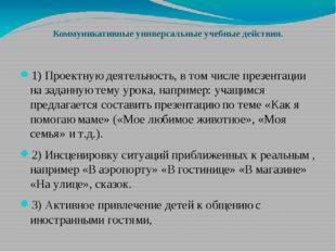 Коммуникативные универсальные учебные действия. 1) Проектную деятельность, в
