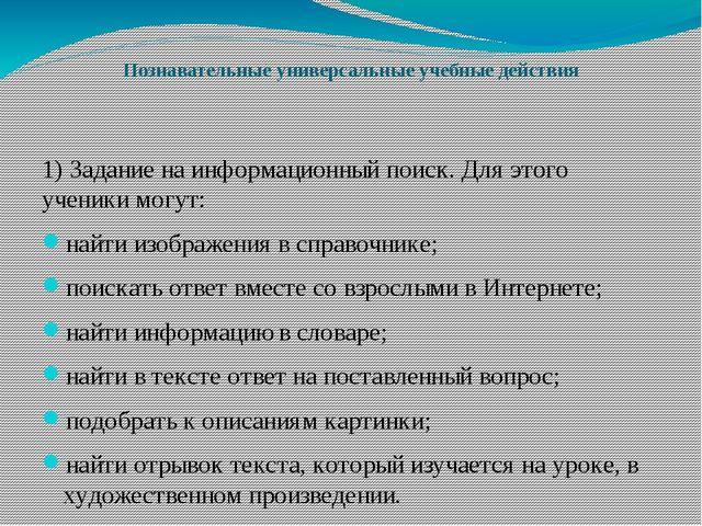 Познавательные универсальные учебные действия 1) Задание на информационный по...