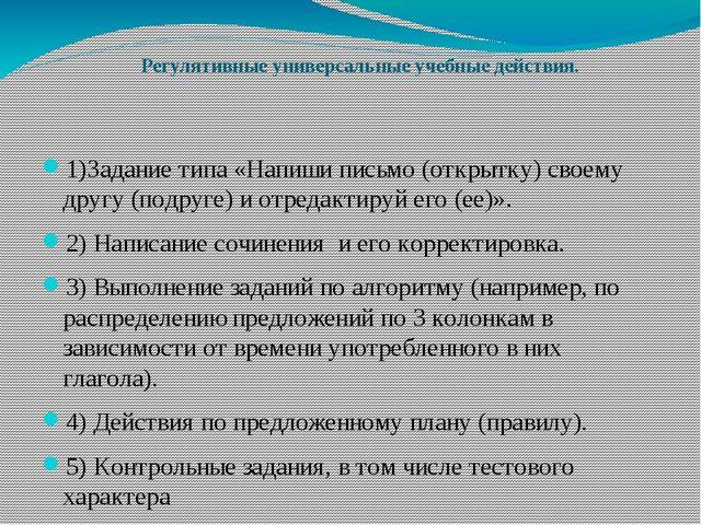 Регулятивные универсальные учебные действия. 1)Задание типа «Напиши письмо (о...