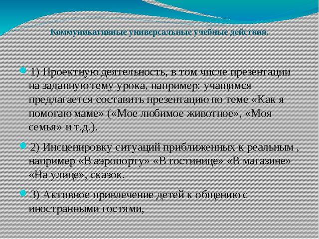 Коммуникативные универсальные учебные действия. 1) Проектную деятельность, в...