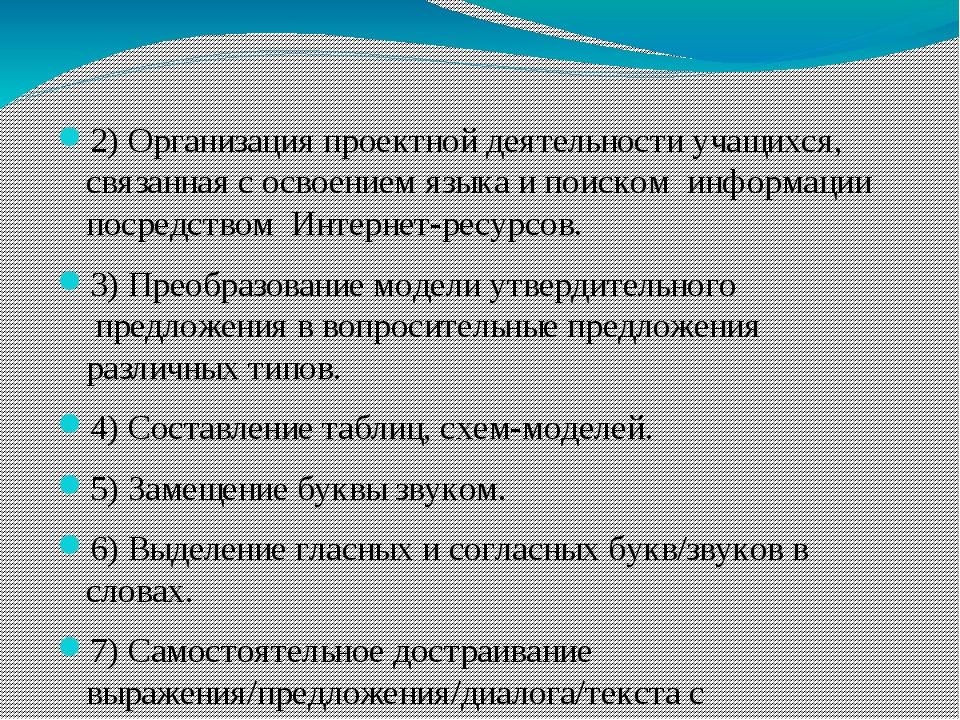 2)Организация проектной деятельности учащихся, связанная с освоением языка...