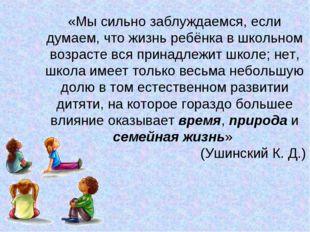 «Мы сильно заблуждаемся, если думаем, что жизнь ребёнка в школьном возрасте в