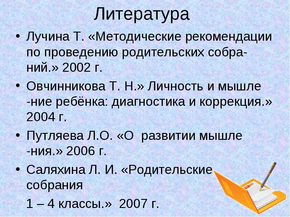 Литература Лучина Т. «Методические рекомендации по проведению родительских со...
