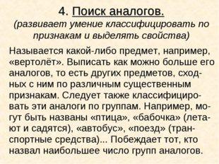 4. Поиск аналогов. (развивает умение классифицировать по признакам и выделять