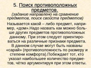 5. Поиск противоположных предметов. (задание направлено на сравнение предмето