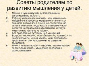 Советы родителям по развитию мышления у детей. Можно и нужно научить детей пр