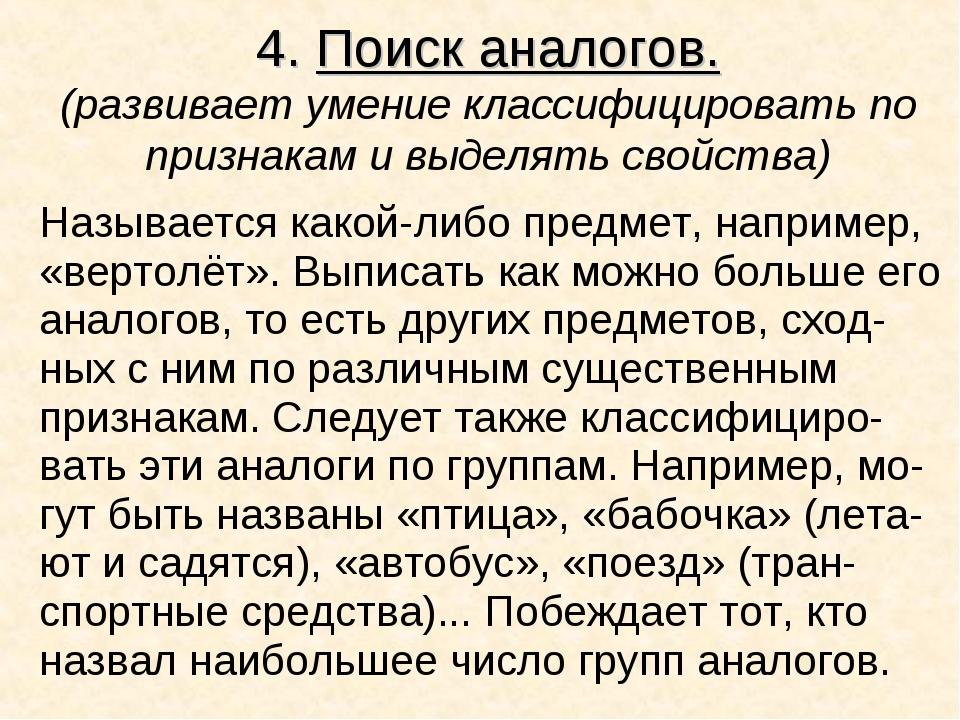 4. Поиск аналогов. (развивает умение классифицировать по признакам и выделять...